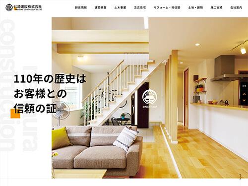 七浦建設株式会社