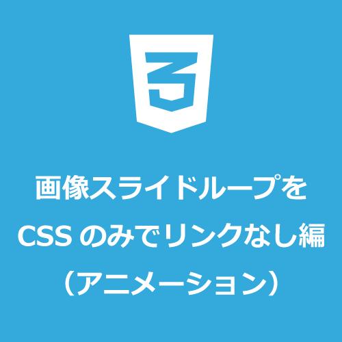 画像スライドループをCSSのみでリンクなし編(アニメーション)