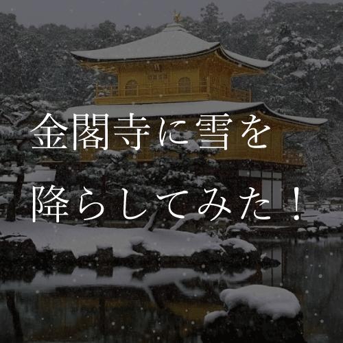 金閣寺に雪を降らしてみました