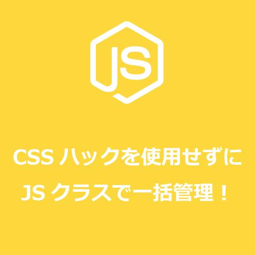CSSハックを使用せずにJSクラスで一括管理