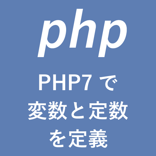 PHP7で変数と定数を定義