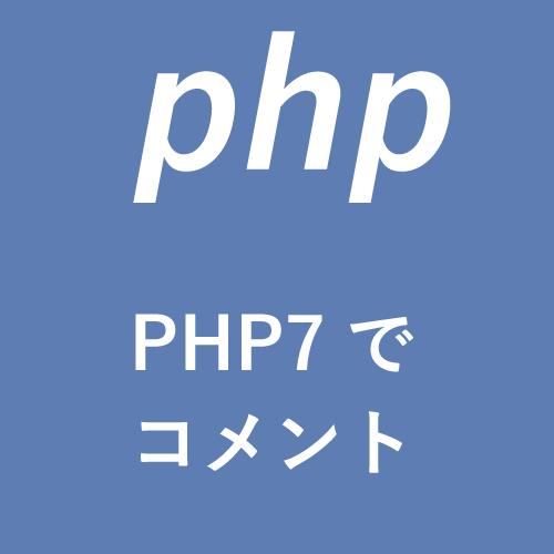 PHP7でコメント