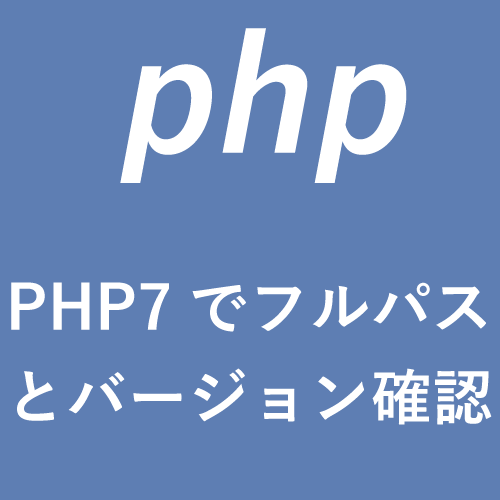 PHP7でフルパスとバージョン確認