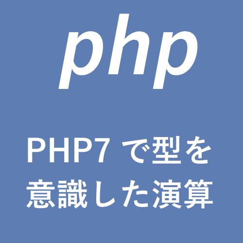 PHP7で型を意識した演算