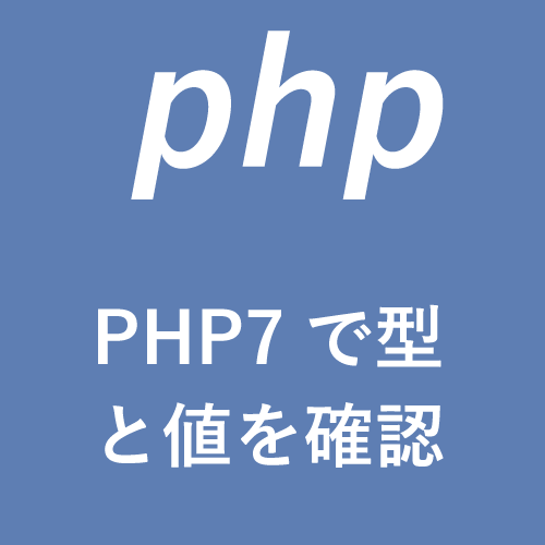 PHP7で型と値を確認